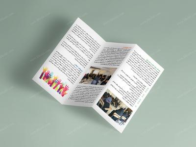 Bonyad Ali  brochure