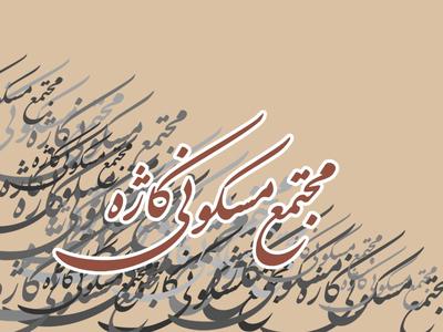 Kaje Calligraphy
