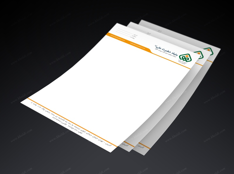 Ali foundation letterhead