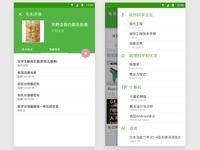 Library App (Material design)