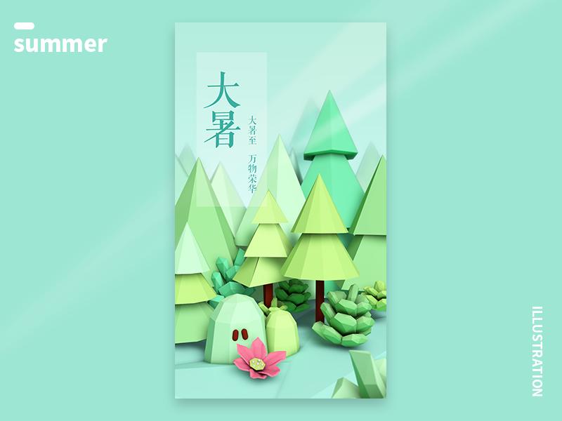 二十四节气-大暑 major heat china startup logo ui illustration design c4d