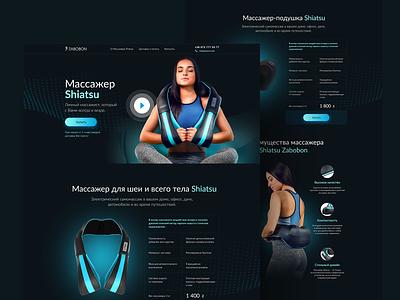 Zabobon adobexd goods massager product collaborate avis tilda figma web webdesign uidesign ux ui interface