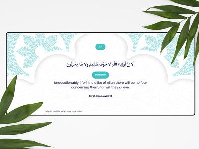 MasjidBox islamic quran ayat masjid hero slider codejunkie