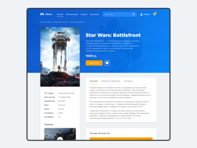 Game Shop (Product Page)