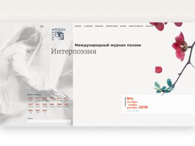 InterPoetry ui concept web design figma design