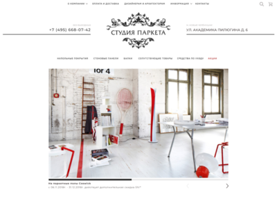 Index page online hardfloor store ux design online shop ecommerce minimalism carousel web design ui figma design