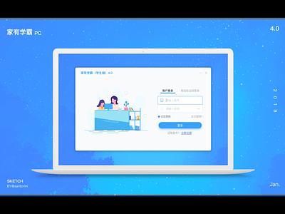 家有学霸PC客户端 蓝色 教育 web 设计 插图 ui