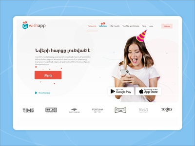 Wishapp Website uidesign webdesign ui