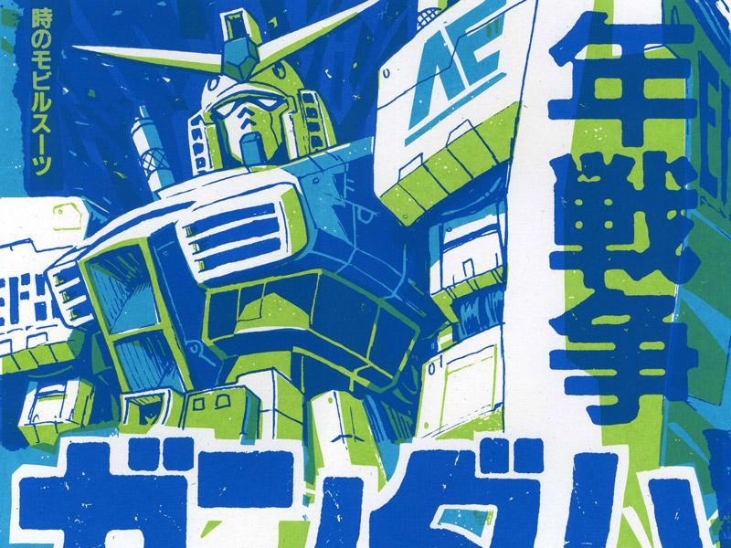 Hero 08: Gundam  hero screenprint versus versusartproject illustration print gundam amuro rey mecha