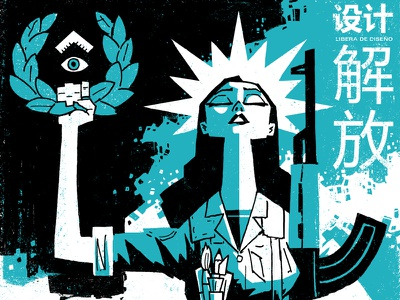 Design Liberates poster design propaganda dwp design week portland illustration