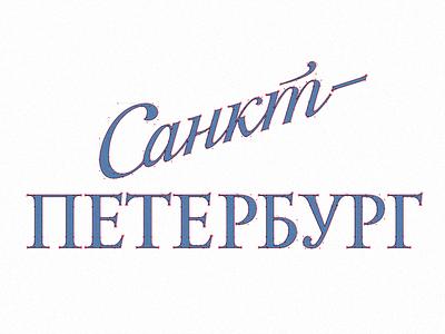 Saint Petersburg fontlab petersburg saint petersburg lettering logotype cyril mikhailov logo branding