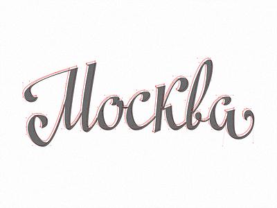 Moscow fontlab petersburg moscow lettering logotype cyril mikhailov logo branding