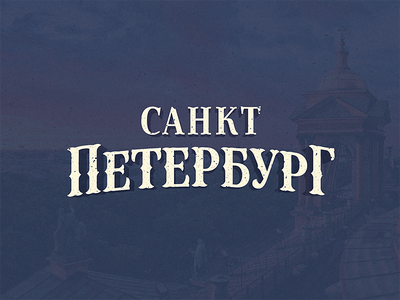 Saint Petersburg branding logo cyril mikhailov logotype lettering petersburg fontlab
