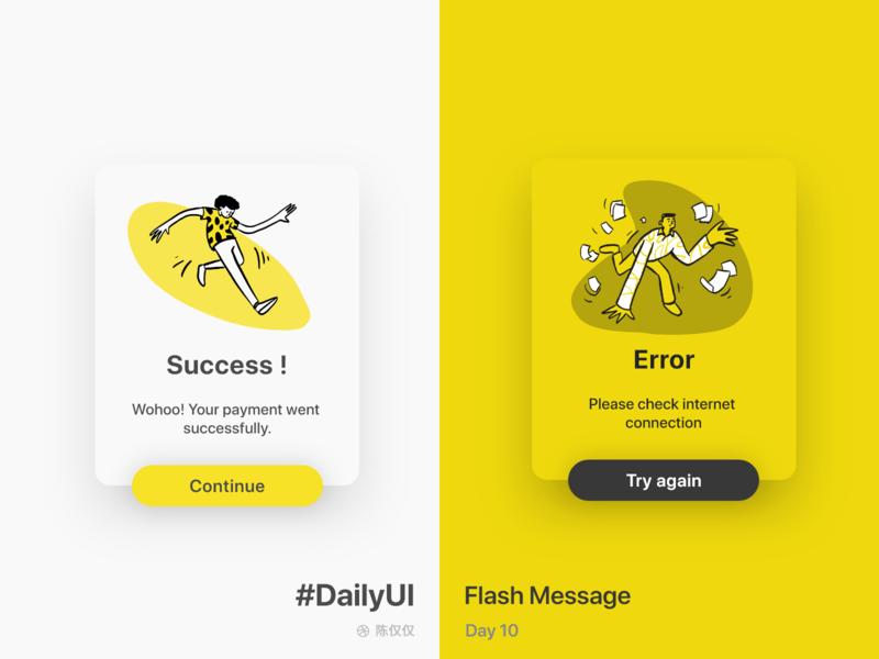 DailyUI Day11-Flash Message