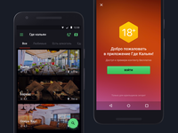 Gde Kalyan [Android App]