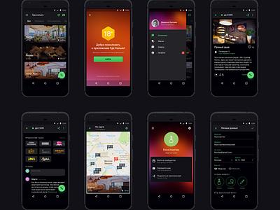Gde Kalyan —Screens [Android App]
