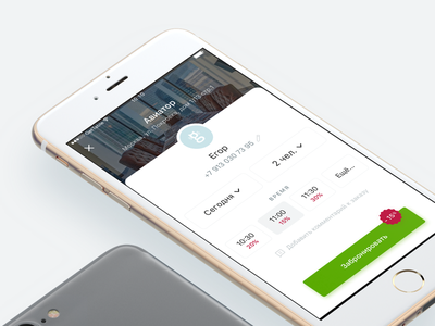 Gettable booking widget —[iOS] app mobile gettable discount table booking ios