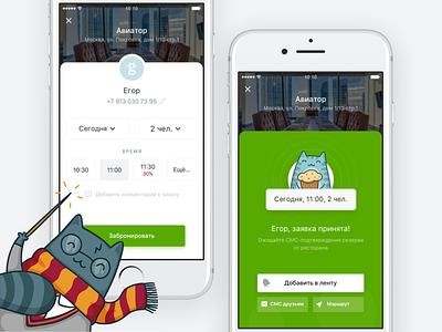 Gettable booking widget — [iOS] restaurant cat reservation widget table mobile ios gettable discount booking app