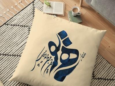 Yaar e Hamnafas t-shirt persian calligraphy farsi nastaliq memariaan iran calligraphylogo arabic calligraphy persian