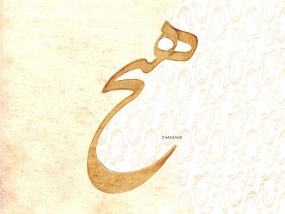 Hich iran nastaliq persian arabic calligraphy hich nothing