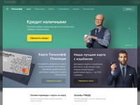 Tinkoff Bank Concept Web