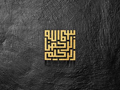 Eid Mubarak / Bismillahirrahmanirrahim design illustrator typography moslem islam religion eid