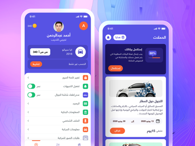 AdDrive App campaigns ads card drive live work locations ios app design ux ui