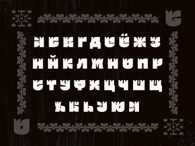 Cyrillic alphabet from «Ogonyok» cyrillic font typeface type ogonyok glyph Шрифт Огонёк