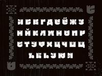 Cyrillic alphabet from «Ogonyok»