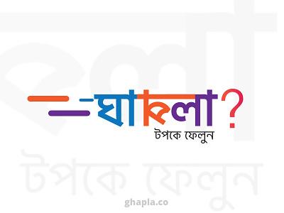 Logo Design Bangla- Ghapla  minimal bangla logo