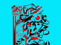 Symbolstoon