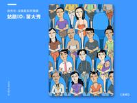 麻先生-冷漠脸系列插画展作品