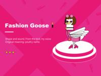 我们都是时尚鹅-fashion goose