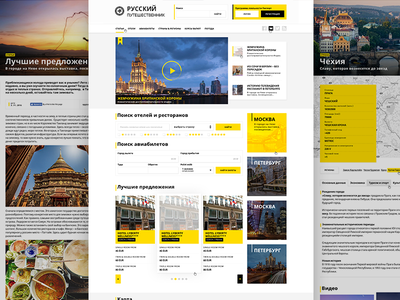 Russian Traveller / Redesign ui ux theme homapage wordpress page portal website redesign