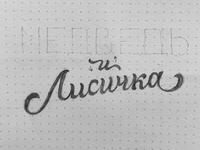 Медведь и лисичка salon beauty fox letters draft calligraphy lettering typography logotype logo