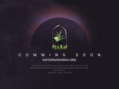 Safeerahdawah.org islam islamic art religion branding web ui  ux design design ui