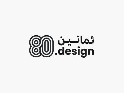 80 dot design Logo creative assets startups arabic typography typography arabic type arabic logo arabic lettering mark eighty eighties 1980s brand design branding monogram .design retro logo symbol logo 80s 80