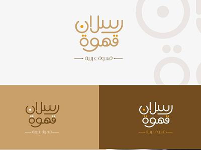 Logo Raslan Coffee logo design design branding arabic coffee logotype typography logodesign logo