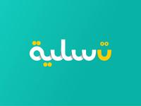 Logo Design (Arabic)