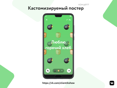 Сustomizable poster for your vk stories