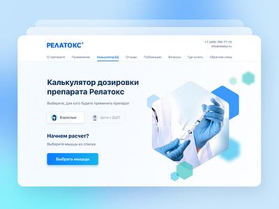 Drug dosage calculator. Сoncept. clean branding blue vector website design website web ui ux design