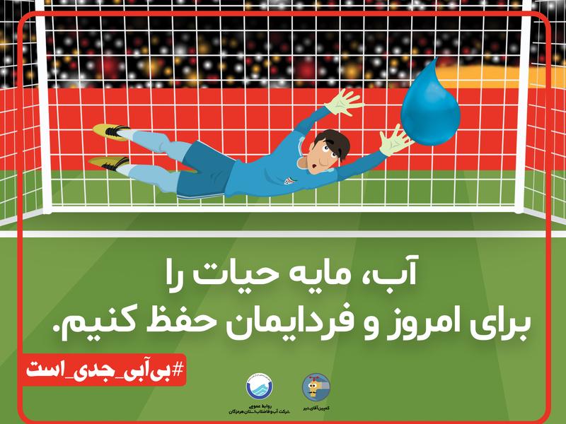 Water Saving Projects project saving water branding iran design illustration comic cartoon
