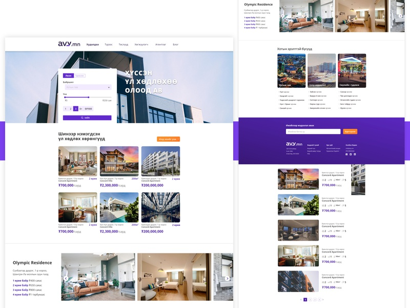 AVY | Home page webdesign website ux proptech mongolian ui ulaanbaatar mongolia design adobe xd
