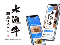 Landing page for Winter food festival