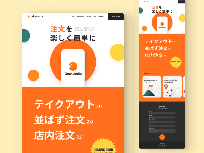 Landing Page - Onakasuita illustration clean web design ux ui web lp interactive webdesign website landing page