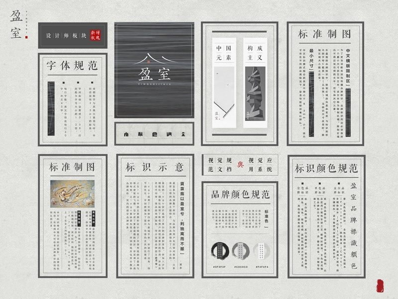 Chinese style 盈室 App typesetting standard ux logo design 平面 ui illustration icon furniture branding app