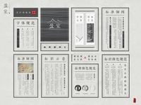 Chinese style 盈室 App typesetting standard