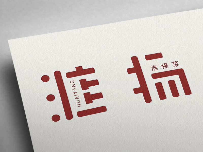 Chinese style 淮扬 brand logo design web food design logo ui 平面 illustration icon branding app