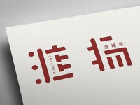 Chinese style 淮扬 brand logo design