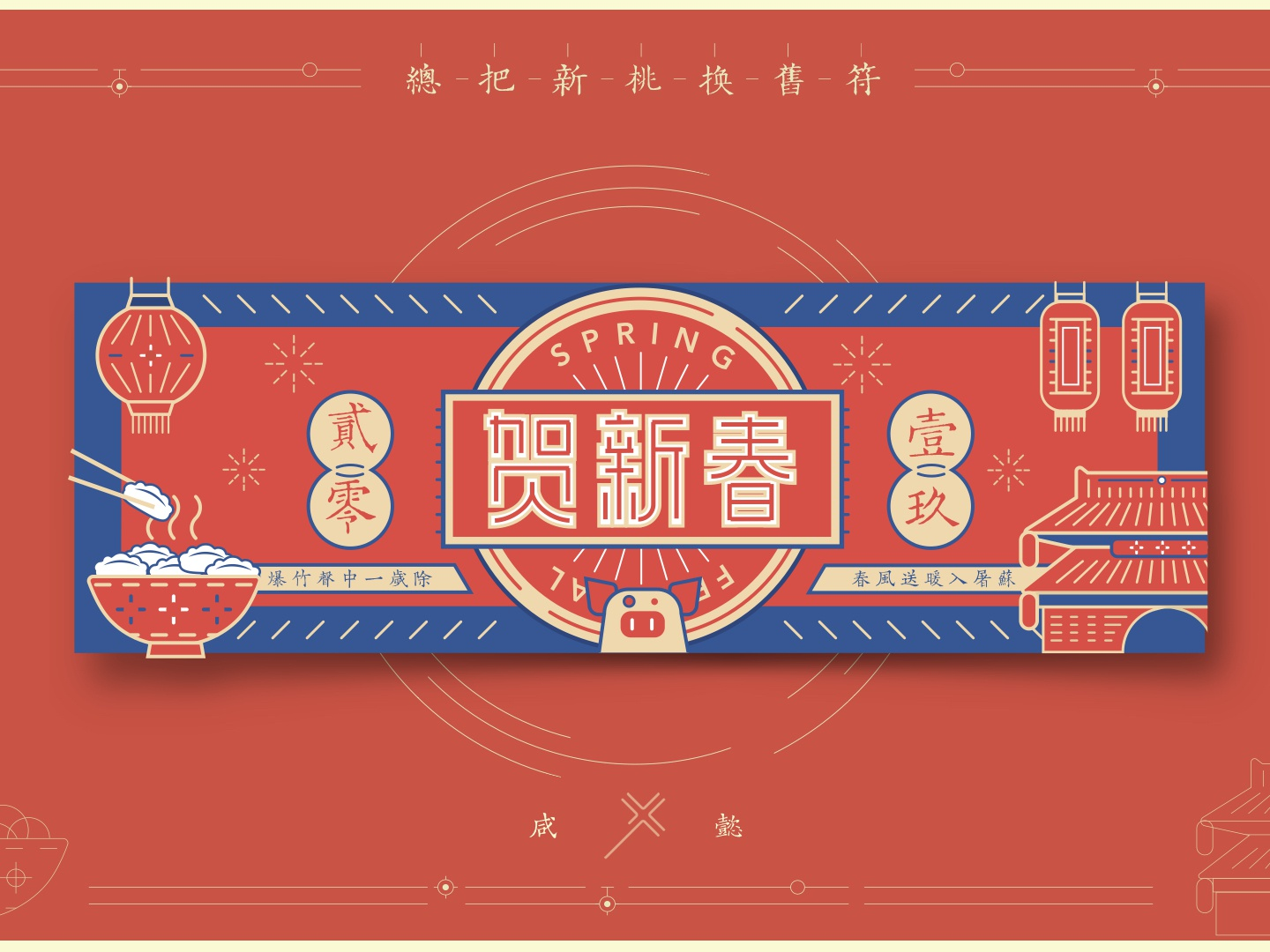 Happy Chinese new year!Here is Chinese style~~XD spring festival type animation festival newyear spring website culture china web ux logo design app ui 平面 illustration icon branding